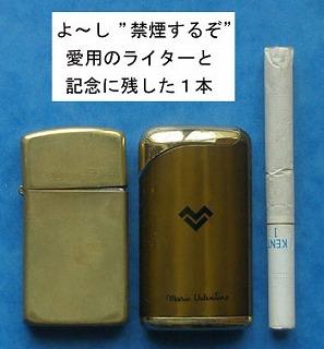 禁煙時のタバコライター.jpg